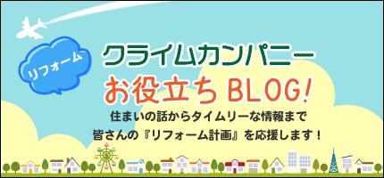 クライムカンパニー広報担当シバちゃんのリフォームお役立ちブログ!住まいの話からタイムリーな情報まで皆さんの「リフォーム計画」を応援します!