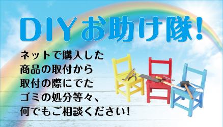 DIYお助け隊