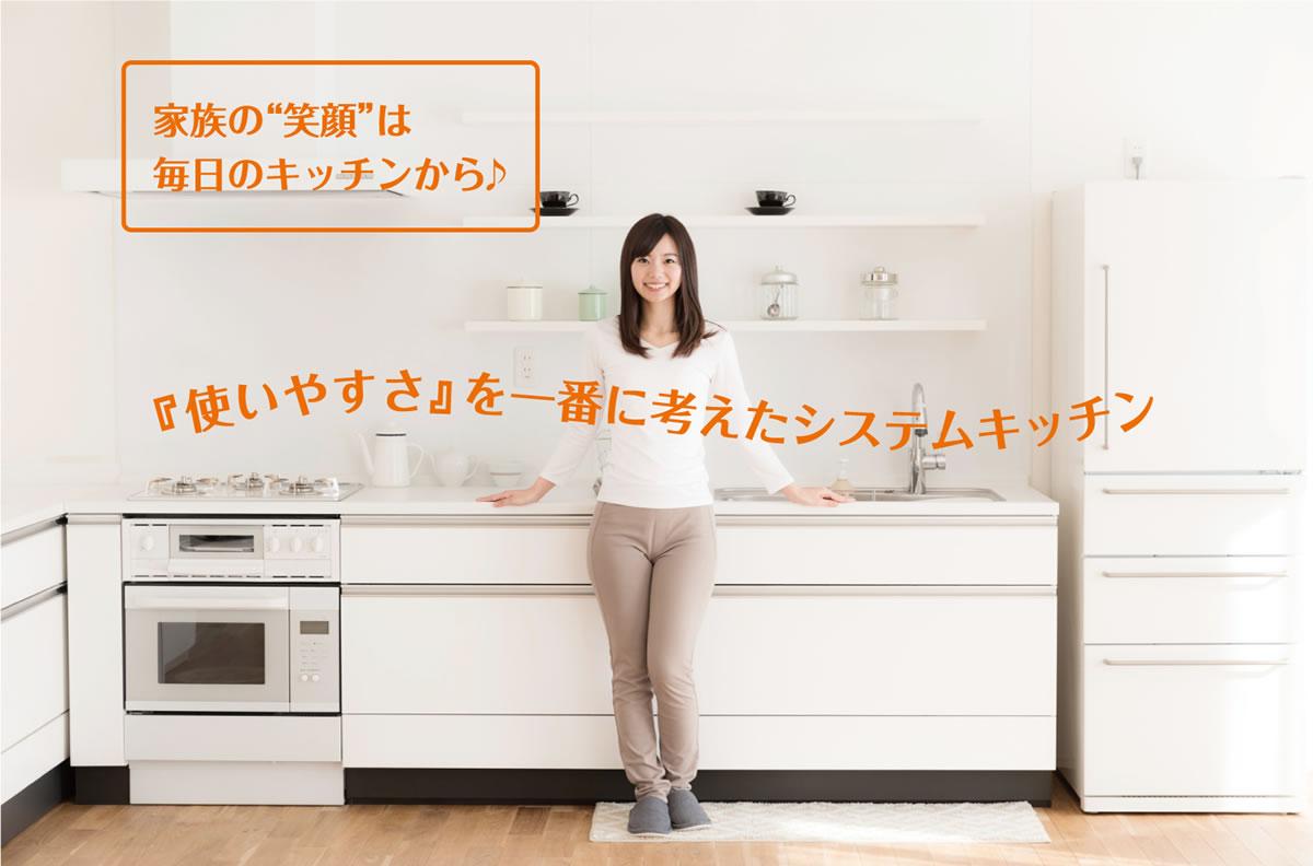 家族の笑顔は毎日のキッチンから 「使いやすさ」を一番に考えたシステムキッチン