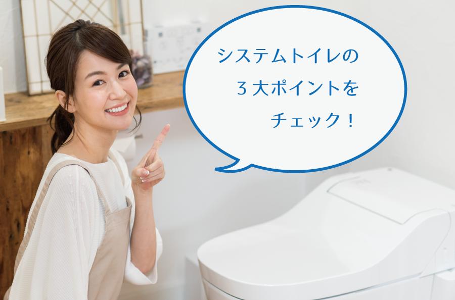 システムトイレの3大ポイントをチェック!