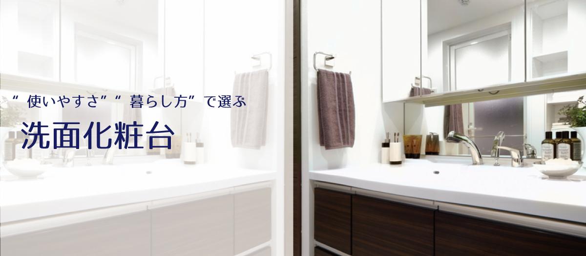 「使いやすさ」「暮らし方」で選ぶ洗面化粧台